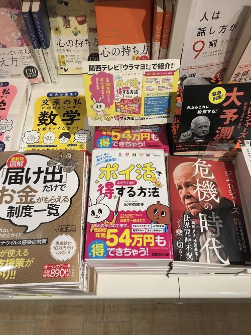大垣書店  京都駅ビルザ・キューブ店